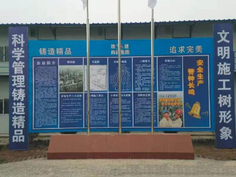 建筑公司形象墙