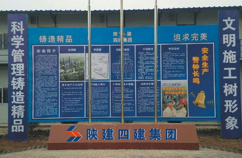 西安陕建四建集团户内外广告牌