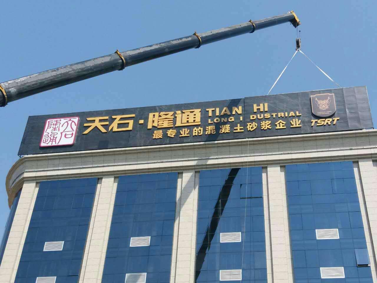 西安天石隆通楼顶广告牌+亮化