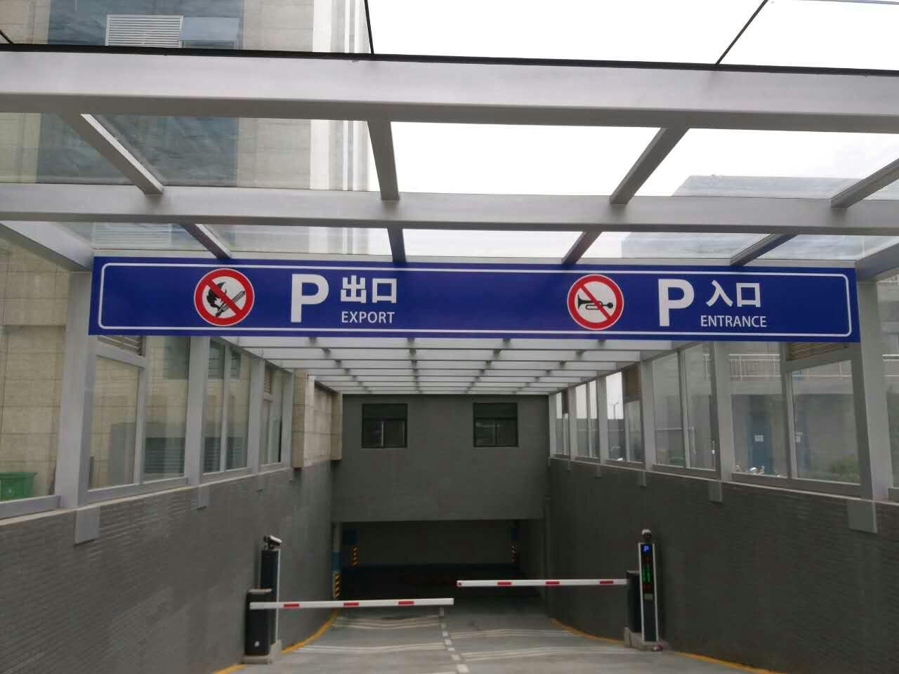 西安地下停车出口入口标牌标识