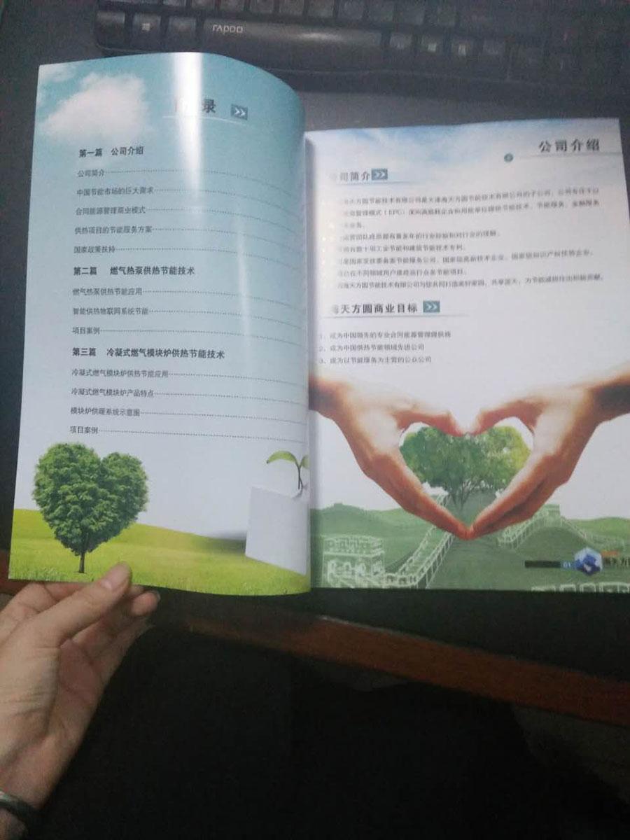 海天方圆宣传画册