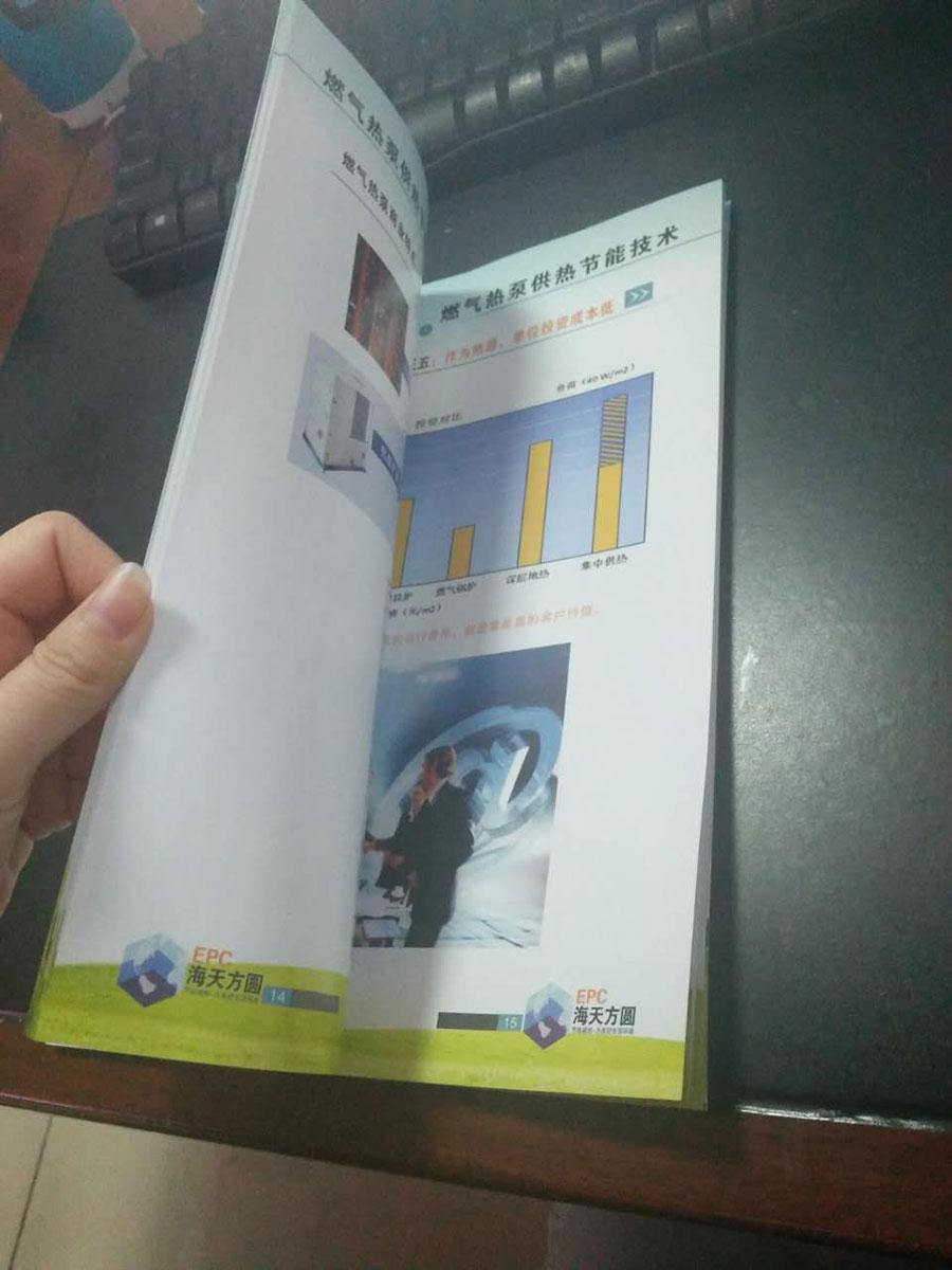 海天方圆宣传画册1